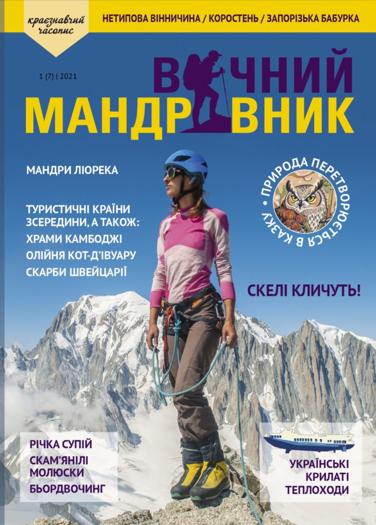 журнал вічний мандрівник 7